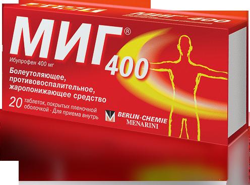 Лекарство миг 400 инструкция по применению