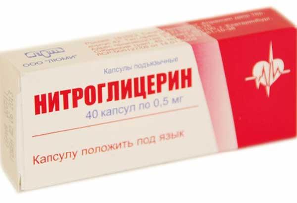 Нитроглицерин инструкция