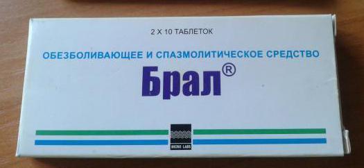 лекарство брал инструкция по применению - фото 3