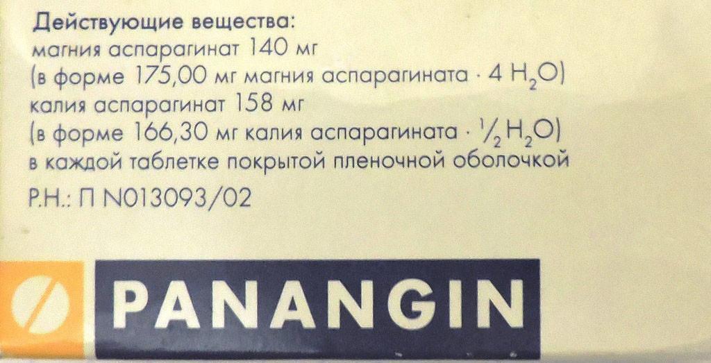 Панангин от чего