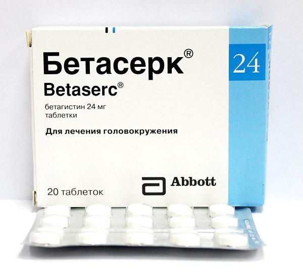 бетасерк таблетки от чего помогает