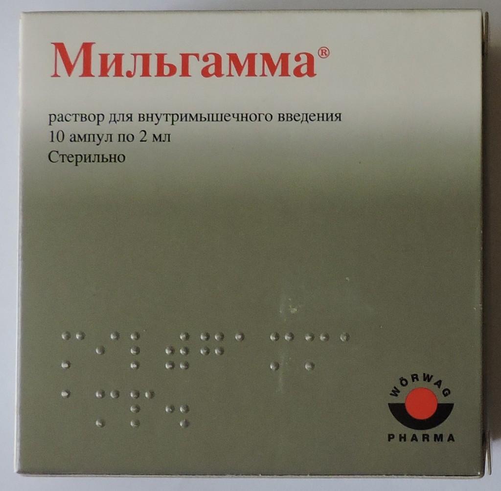 Мильгамма инструкция по применению