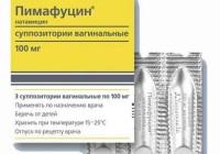 Пимафуцин инструкция