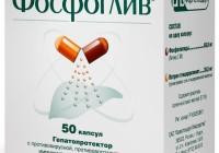 От чего помогает «Фосфоглив». Инструкция по применению таблеток и уколов
