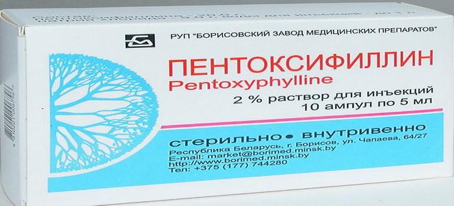 Пентоксифиллин аналоги