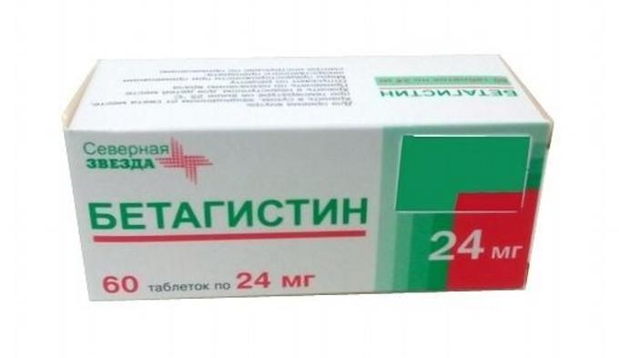 препарат бетагистин показания к применению цена
