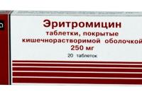 От чего помогает «Эритромицин». Инструкция, отзывы и цены