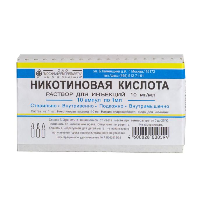Никотиновая кислота инструкция