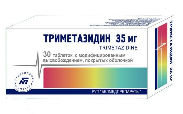 Триметазидин инструкция