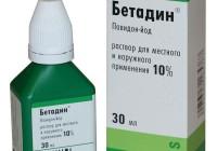 От чего помогает «Бетадин». Инструкция, цена и отзывы