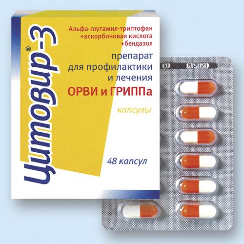 Цитовир 3 капсулы