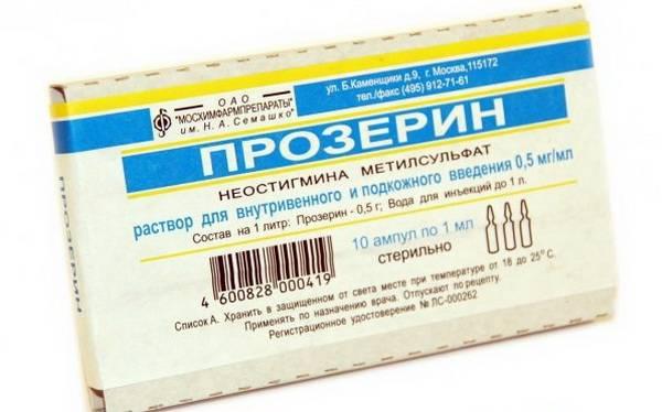 прозерин инструкция по применению уколы внутримышечно