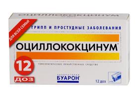 Оциллококцинум отзывы