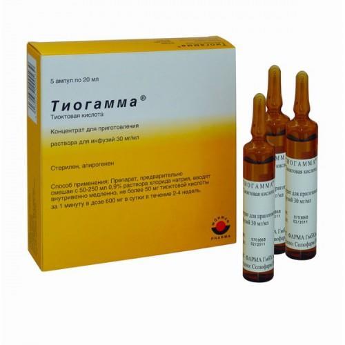 Тиогамма от чего
