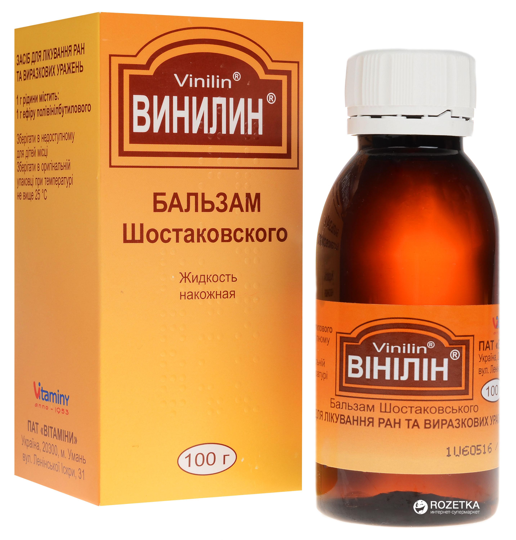 Винилин (шостаковского бальзам), жидкость для наружного применения.